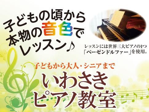 いわさきピアノ教室