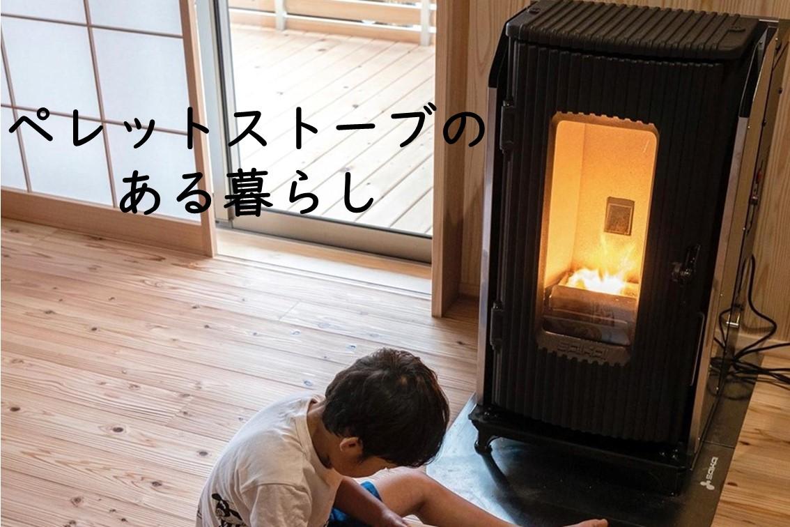 千葉工務店 ~火のある暮らし倶楽部~