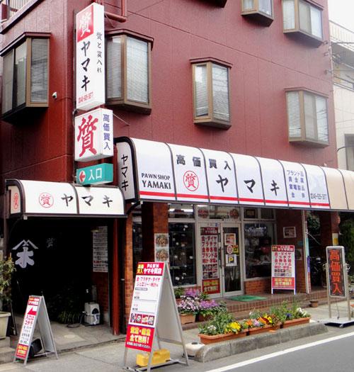 草加・八潮の買取 ヤマキ質店