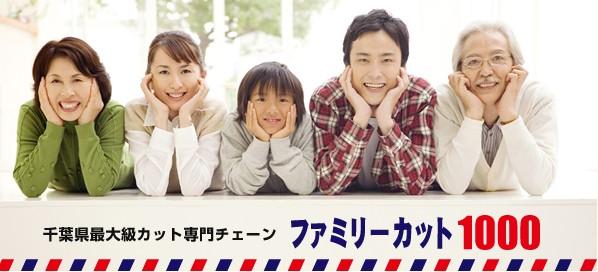 ファミリーカット吉川ライフ駅前店