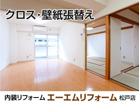 エーエムリフォーム 松戸店