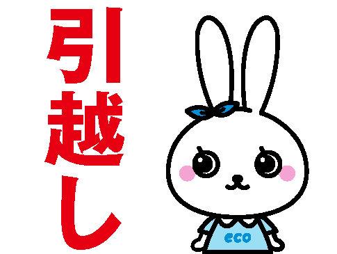 久喜市 エコステップ