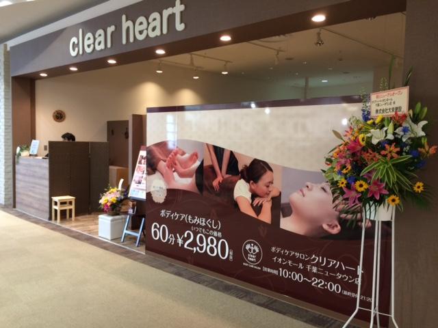 クリアハート イオンモール千葉ニュータウン店