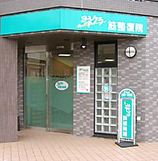 巻き爪ケア ヨネクラ 稲毛店