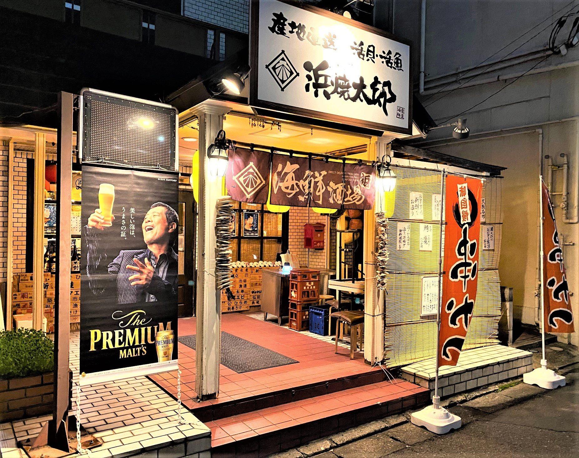 浜焼太郎 西都賀店