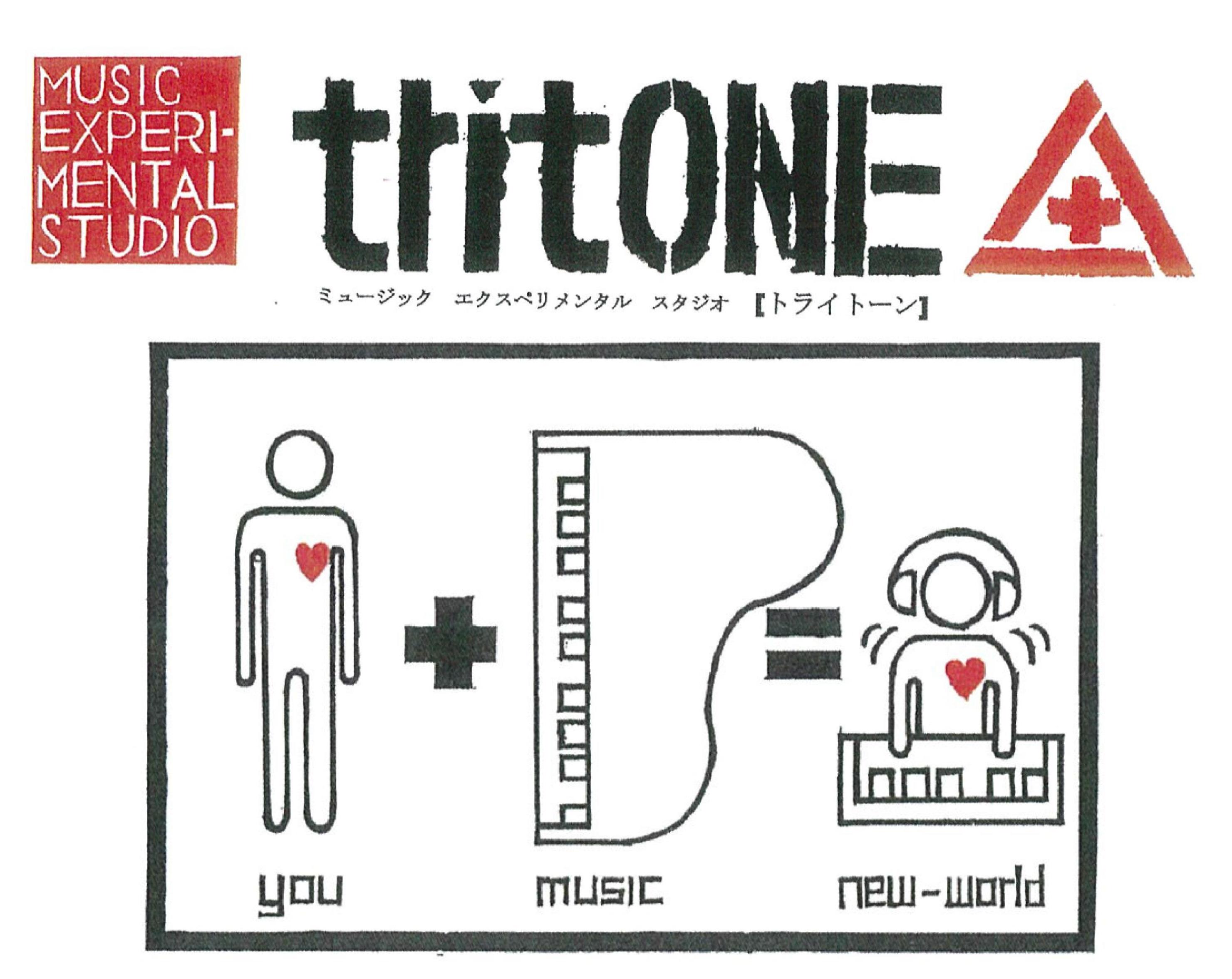 tritone (トライトーン)