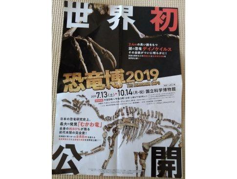 恐竜博に行きました