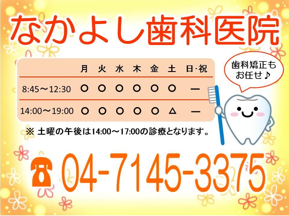 歯科矯正なら「なかよし歯科医院」へ!