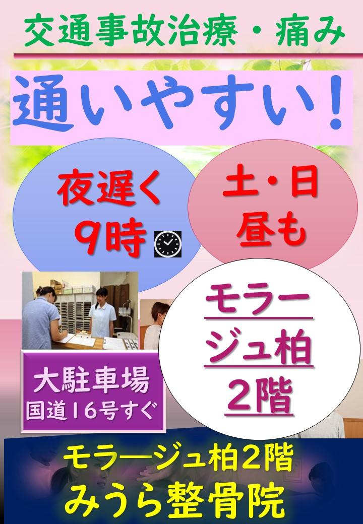 みうら整骨院【交通事故対応】モラ―ジュ柏2階