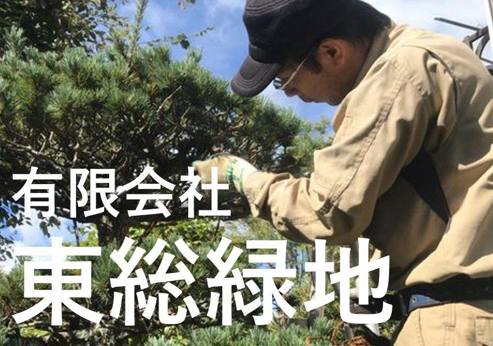 【求人】東総緑地