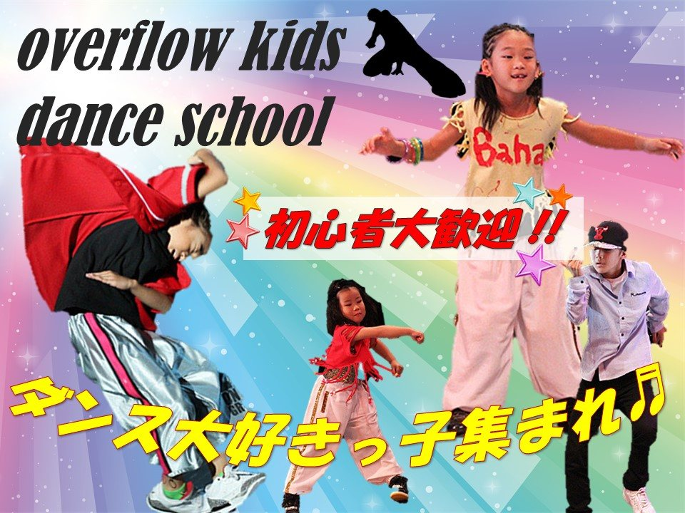 overflow kids dance school 都賀教室