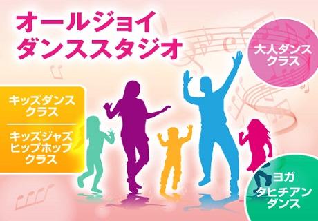 オールジョイダンススタジオ