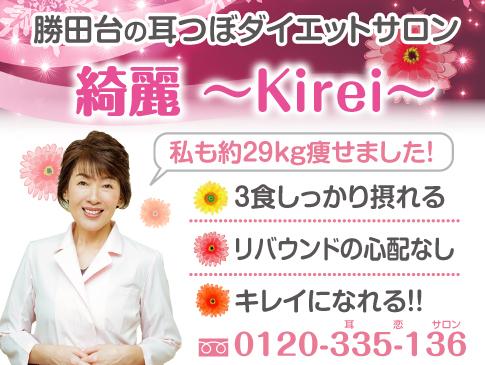 耳つぼダイエットサロン 綺麗~Kirei~