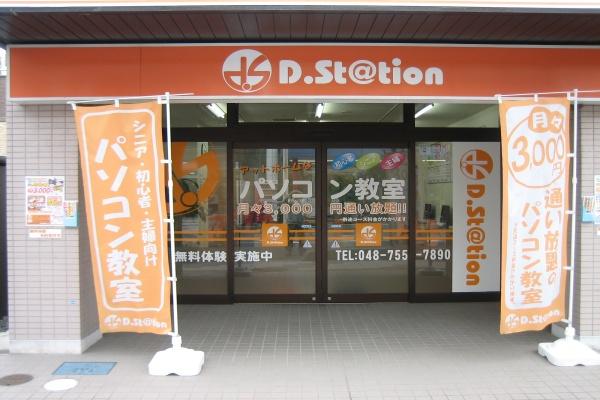 ディードットステーション春日部教室