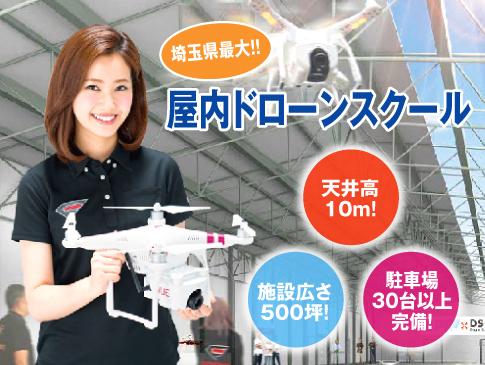 ドローンスクールジャパン埼玉春日部校