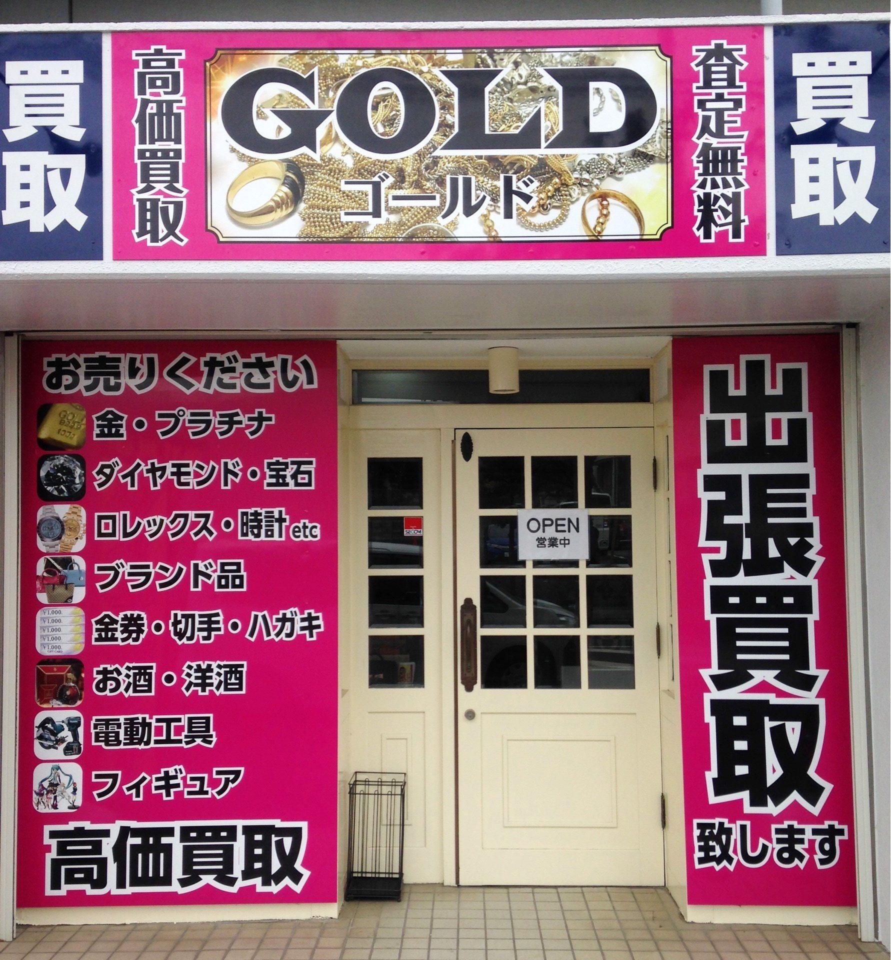 買取・販売店 GOLD (ゴールド)