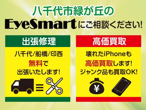 八千代市のiPhone修理 EyeSmart(アイスマート)