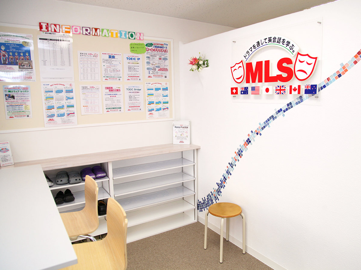 幼児・子供から大人のための英会話 ~ 英会話教室 MLS巣鴨スタジオ