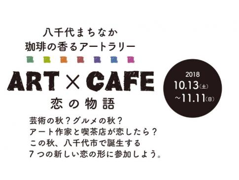 ART×CAFE 恋の物語