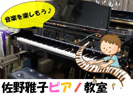 佐野雅子ピアノ教室