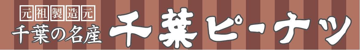 千葉ピーナツ三山店