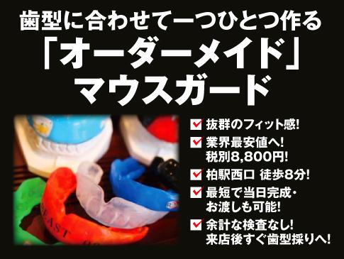 千葉県 スポーツマウスピース「マウスガード」 専門店 なかよし歯科医院 ガーディアンズ