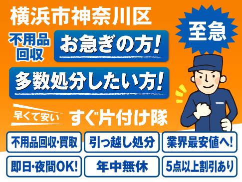 横浜市神奈川区 すぐ片付け隊