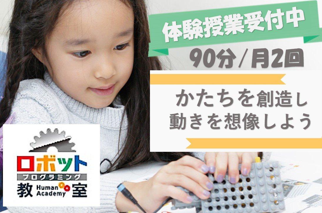 ヒューマンアカデミーロボット教室 習志野台教室(運営:ロボタウン)