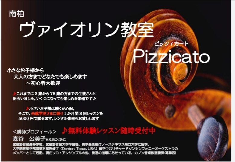 バイオリン教室 pizzicato