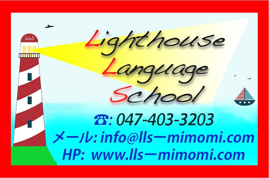 ライトハウス語学教室 Lighthouse Language School
