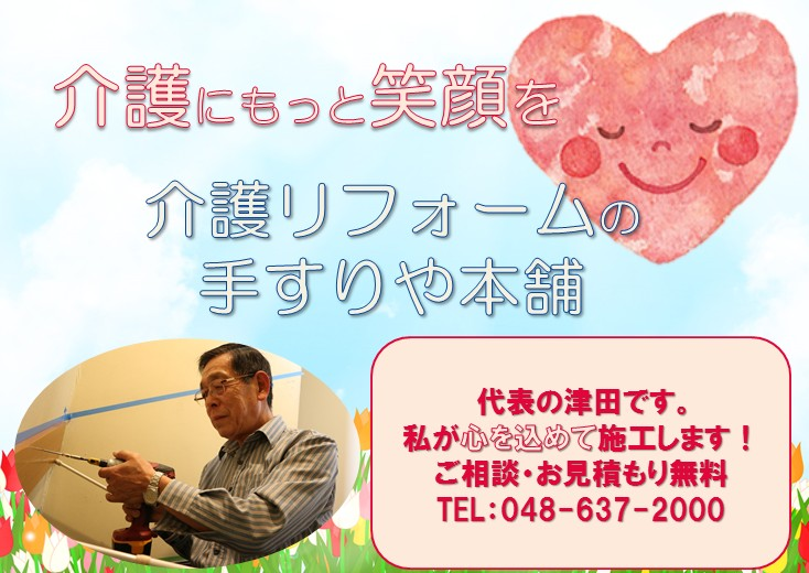 埼玉県の介護リフォーム専門店 手すりや本舗