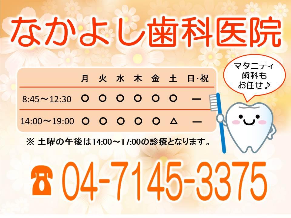マタニティ歯科なら「なかよし歯科医院」へ!