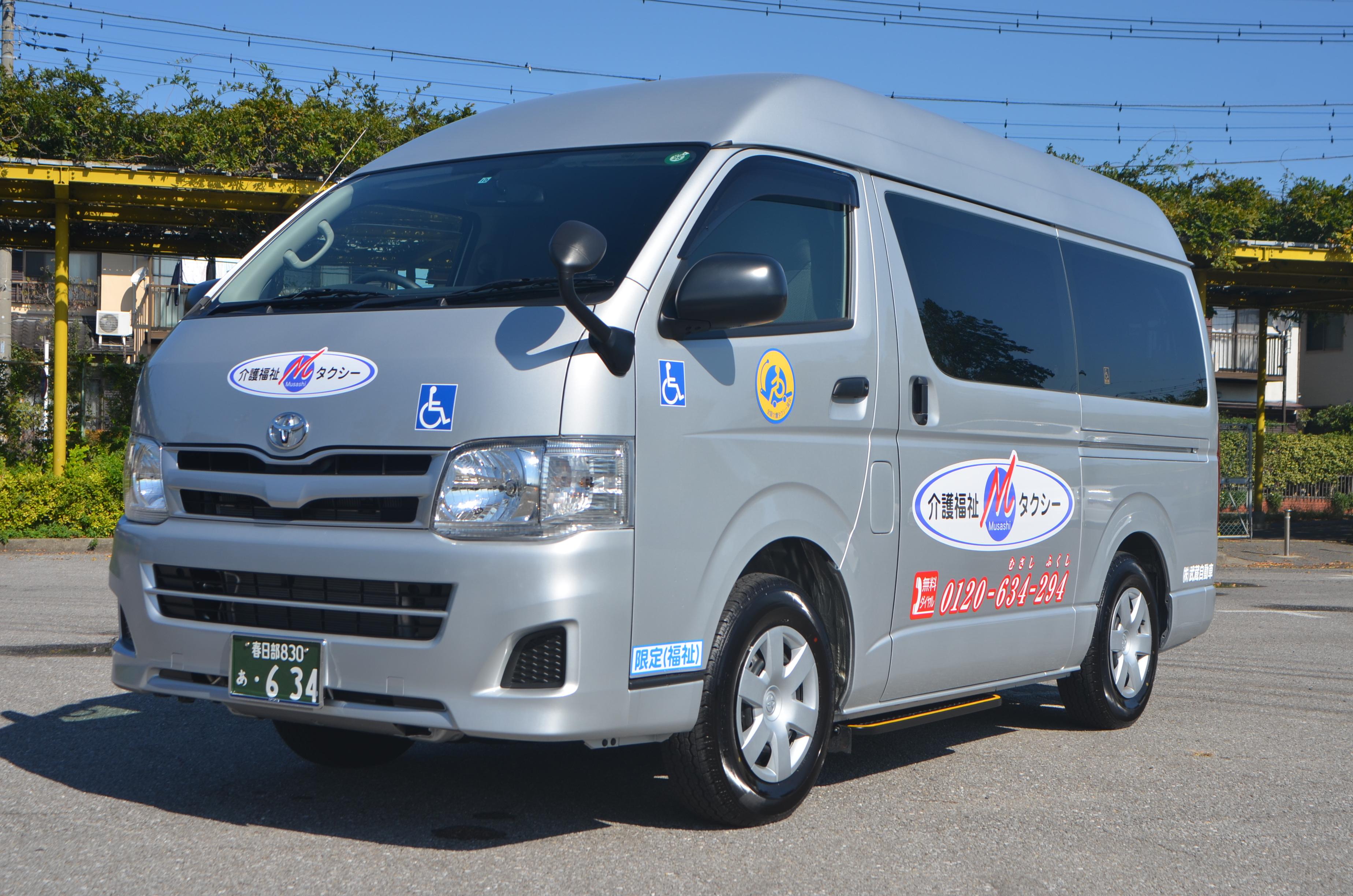 介護福祉タクシー武蔵