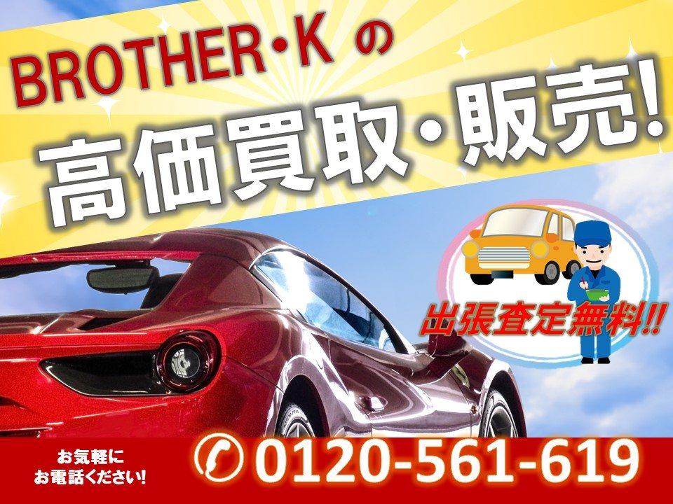 成田・富里・八街の車買取りは「BROTHER・K」