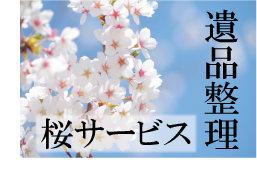 千葉での遺品整理|桜サービス