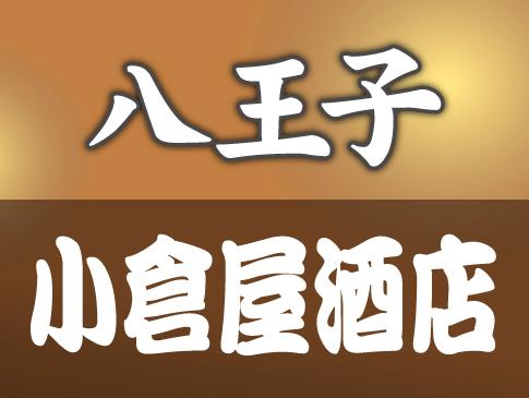 地酒専門店「小倉屋酒店」