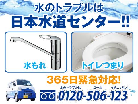 日本水道センター