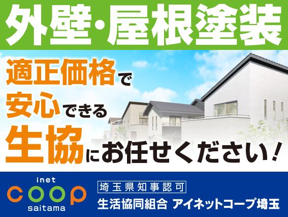 川越市の生活協同組合アイネットコープ埼玉