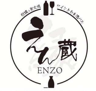 ENZO~えん蔵~