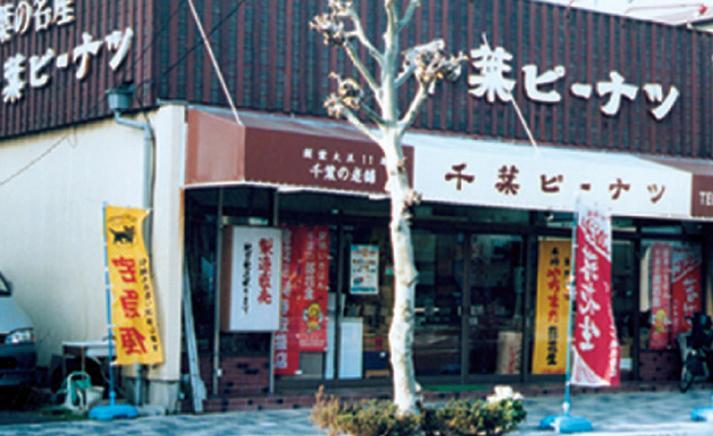千葉ピーナツ勝田台店