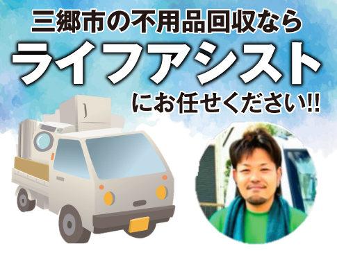 埼玉発 ライフアシスト