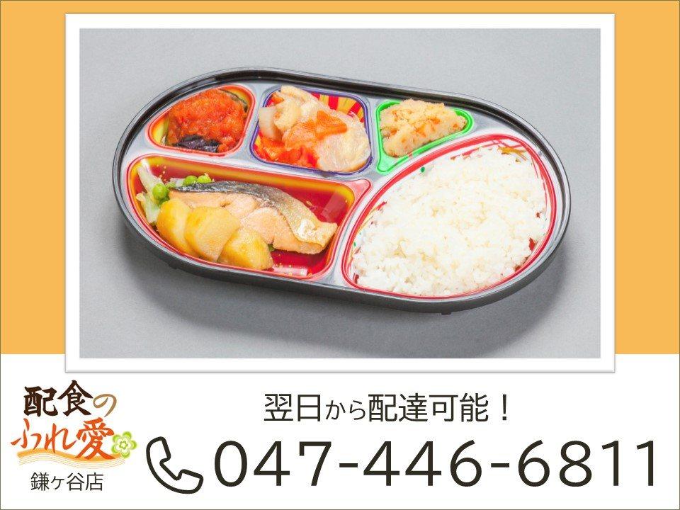 配食のふれ愛 鎌ヶ谷店