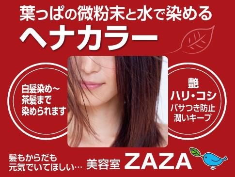 ヘナ美容室 ZAZA