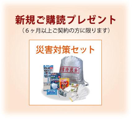 東京新聞・産経新聞南柏サービスプラザ