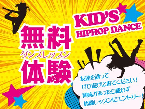 overflow kids dance school 成田教室