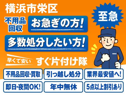 横浜市栄区 すぐ片付け隊