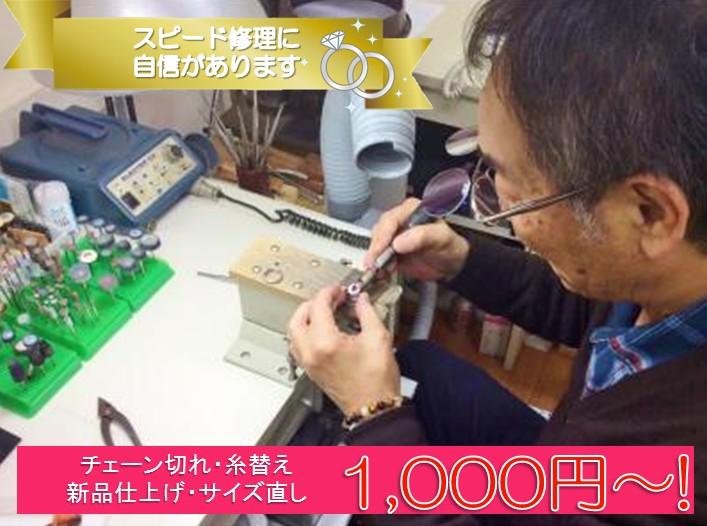 松戸市の貴金属専門店ゴールドストーン