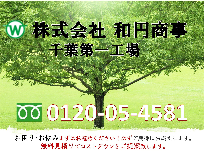 株式会社 和円商事 千葉第一工場