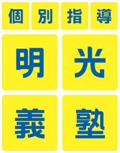 明光義塾ビビット南船橋教室