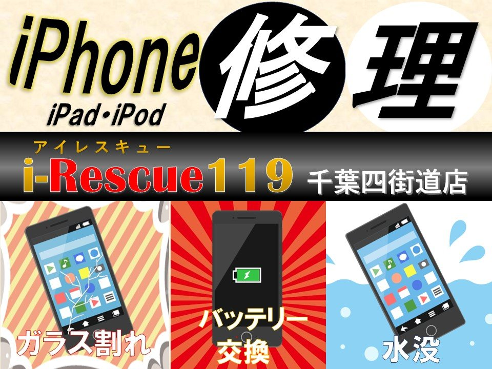 iPhone・スマホ修理 i-Rescue119